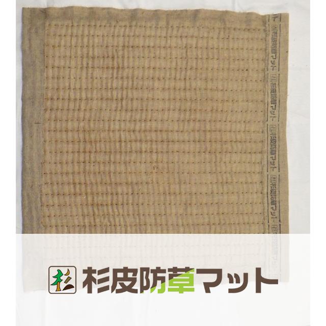 杉皮防草マットの商品画像